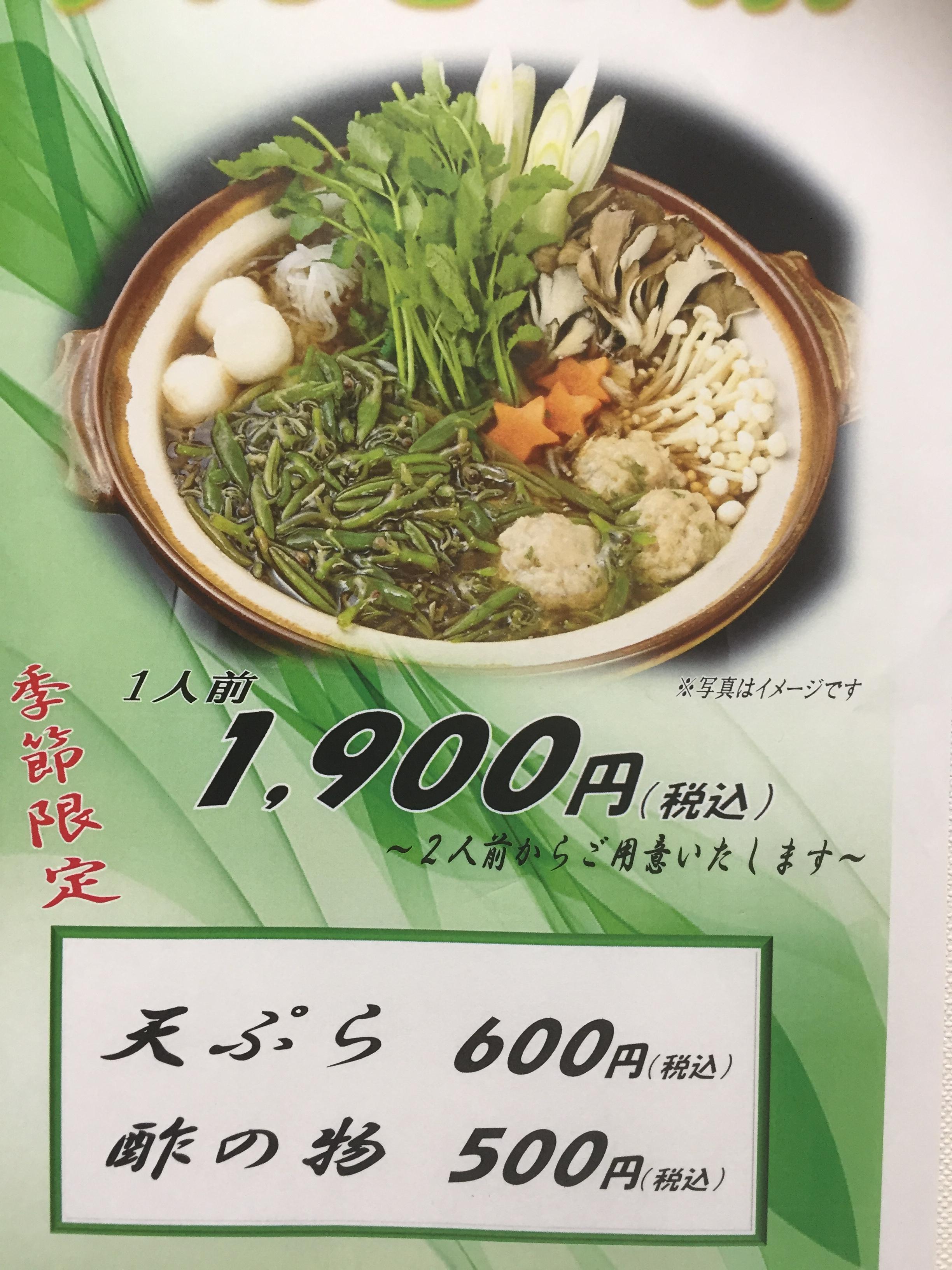 じゅんさい鍋 (1)