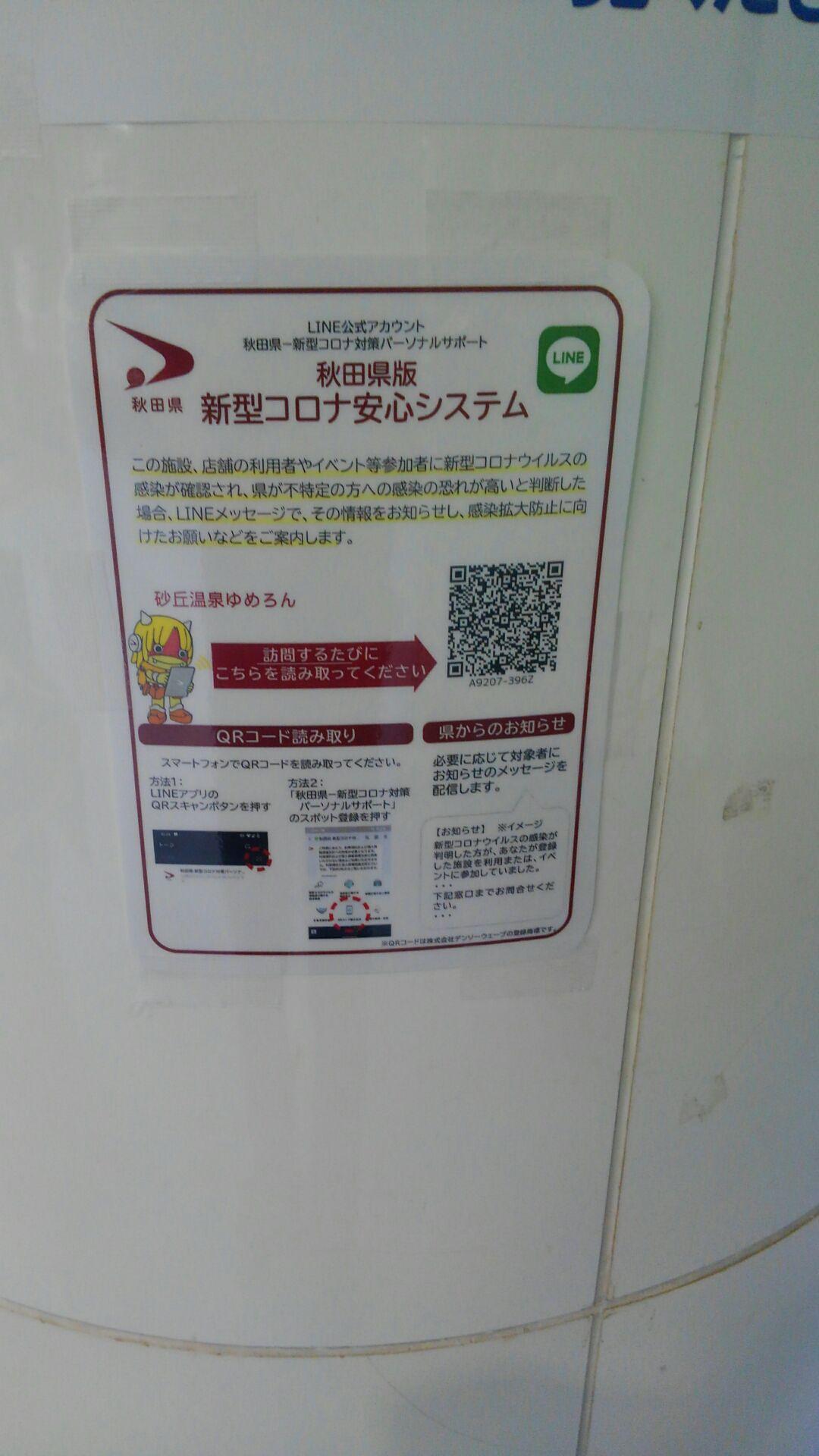 者 秋田 感染 県 コロナ